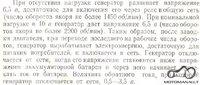 generatoriaus info