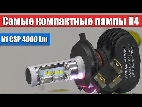 N1 LED 4000Lm - Самые компактные лампы H4