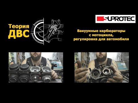 Теория ДВС: Вакуумные карбюраторы с мотоцикла, регулировка для автомобиля