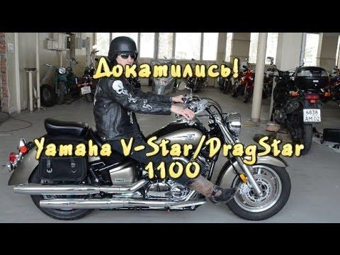 [Докатились] Обзор Yamaha V-star / Drag Star 1100. Знатный утюг.