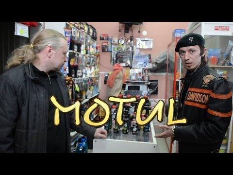 MOTUL мотомасла и средства для ухода за мотоциклом