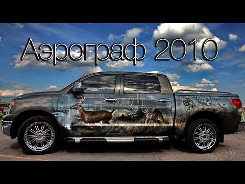Аэрограф 2010 (HD)