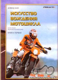 Knyga - Motociklo vairavimas