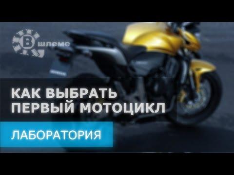 """Как выбрать первый мотоцикл - Лаборатория """"В шлеме"""", Moto Nexus"""