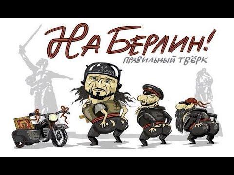 На Берлин! Путинских шакалов не пустили в Польшу