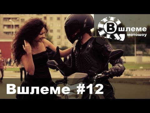 Девушки дают мотоциклистам в 5 раз чаще! (18 ) - Вшлеме #12