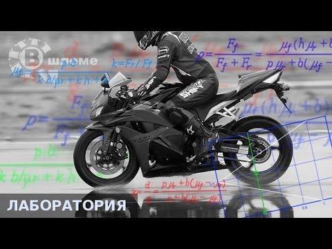 """Как тормозить на мотоцикле на скользкой дороге - Лаборатория """"В шлеме"""""""