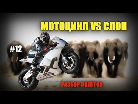 Мотоцикл против слона - Разбор полётов №12