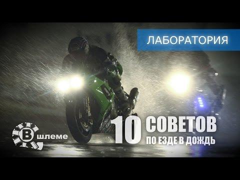 """Езда в дождь на мотоцикле - Лаборатория """"В шлеме"""""""