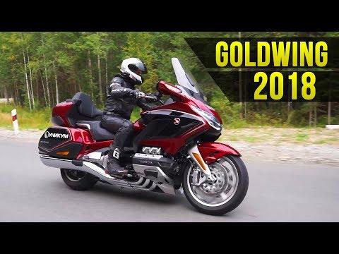 Мотоцикл за 2,6 ляма. HONDA Gold Wing 2018. Тест от Jet00CBR
