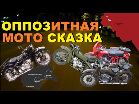 Урал днепр мотоцикл оппозитная мото сказка