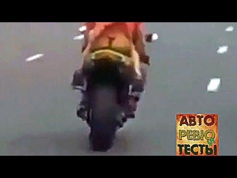 Мотоциклы парни девушки аварии и не только