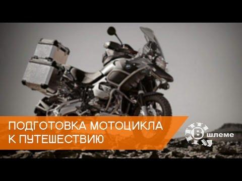 Подготовка мотоцикла к путешествию - В шлеме