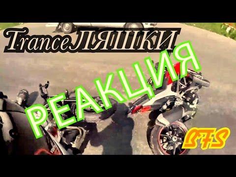 TranceЛяшки 12: Правильная реакция на ворованный мотоцикл. Мамашка-убивашка!