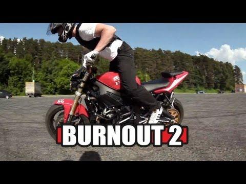 Как Делать Бернаут 2- How To Do Burnout 2