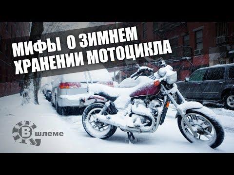 Мифы о зимнем хранении мотоцикла - В шлеме