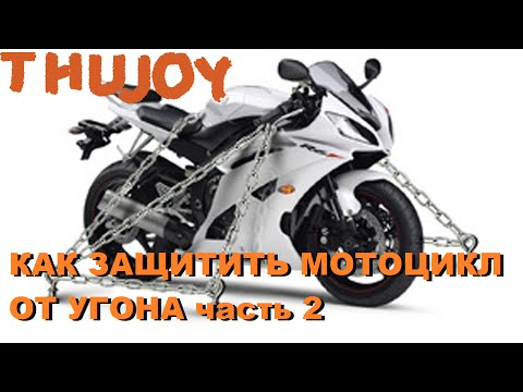 Как защитить мотоцикл от угона часть 2