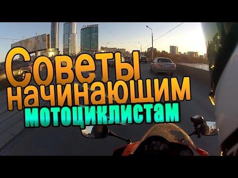 Предсезонные советы начинающим мотоциклистам.