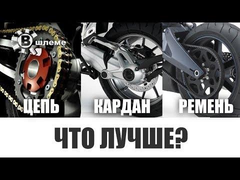 Цепь, кардан или ремень. Что лучше? - В шлеме