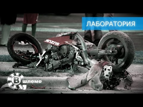 """Фатальные ошибки мотоциклистов - Лаборатория """"В шлеме"""""""