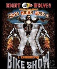 Birželio 22, 23, 24 d. Išvyka į Kaliningrade vyksiantį BIKE SHOW ir Scorpions, Joe Cocker, Sweet koncertą